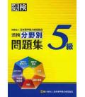 Kanken 5 Kyu Bunyabetsu Mondaishu (Exercices spécifiques pour le Kanken Niveau 5)