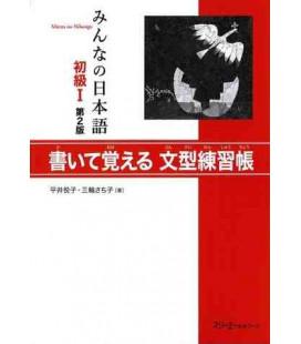 Minna No Nihongo 1 - Livre d'exercices de modèles de phrases (2ème édition)