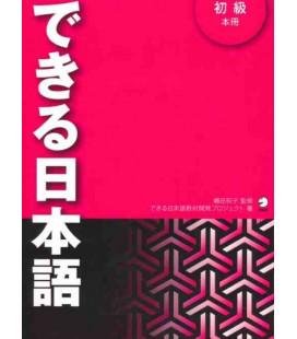 Dekiru Nihongo 1 - Beginner Level (Main Textbook)