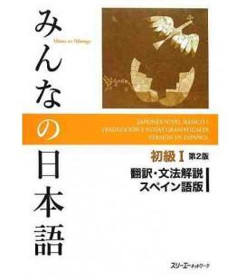 Minna no Nihongo 1 - Traducción & notas gramaticales en ESPAÑOL (2nda edición)