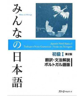Minna no Nihongo Shokyu I (PT) - Traduction & Notes Grammaticales en PORTUGAIS (2ème édition)