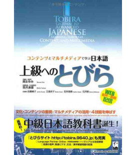 Tobira Gateway to Advanced Japanese Textbook - Learning Through Content and Multimedia