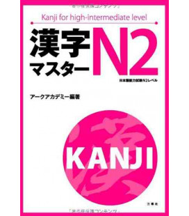 Kanji Master N2 - Kanji for high-intermediate level
