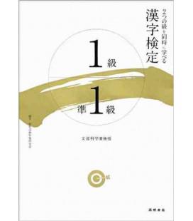 Kanji Kentei 1A y 1B - Avec 6 examens blancs (Test Kanken)
